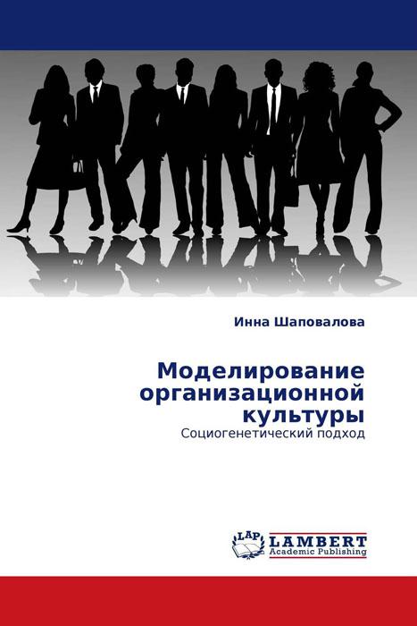 Моделирование организационной культуры л н аксеновская ордерная модель организационной культуры