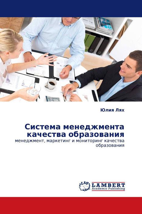 Система менеджмента качества образования каплан нортон сбалансированная система показателей купить