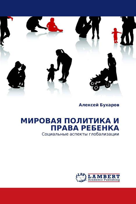 Zakazat.ru МИРОВАЯ ПОЛИТИКА И ПРАВА РЕБЕНКА