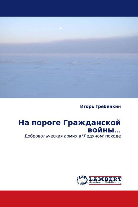 На пороге Гражданской войны... природа россии