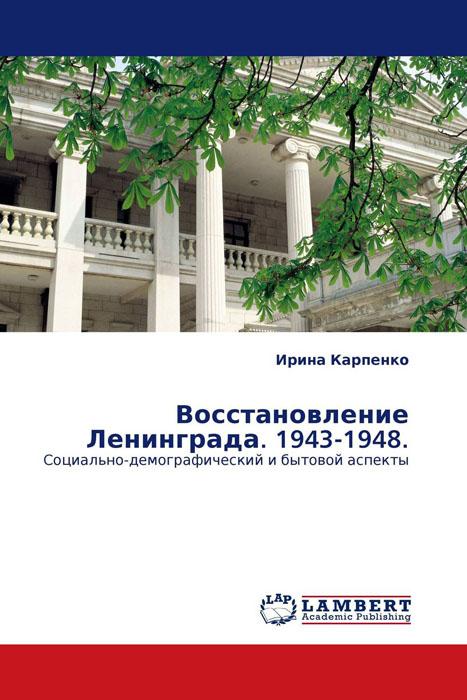 Восстановление Ленинграда. 1943-1948.