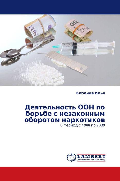 Zakazat.ru Деятельность ООН по борьбе с незаконным оборотом наркотиков