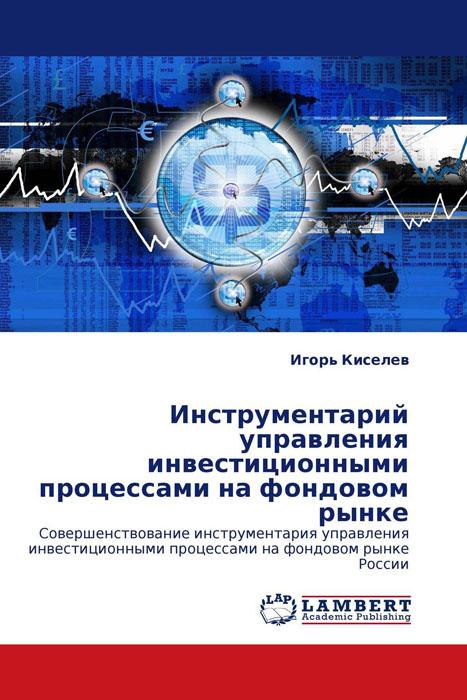 Инструментарий управления инвестиционными процессами на фондовом рынке