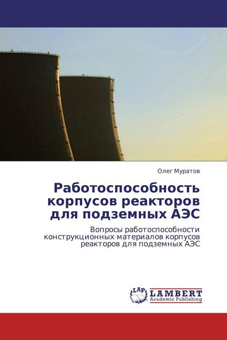 Работоспособность корпусов реакторов для подземных АЭС заглушка для корпусов сабвуферов