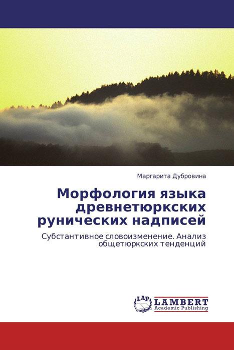 Фото Морфология языка древнетюркских рунических надписей