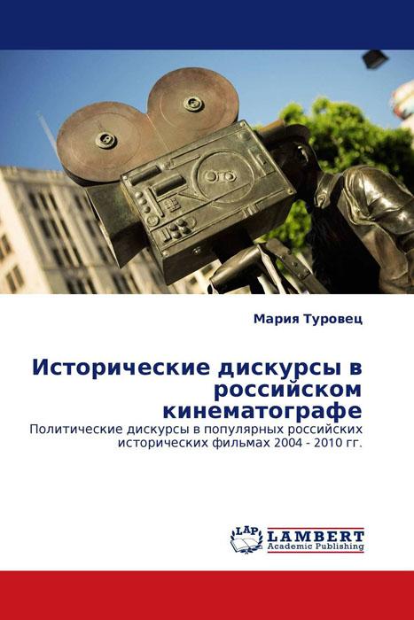 Исторические дискурсы в российском кинематографе тарас кушнир институциональные инвесторы методологический анализ