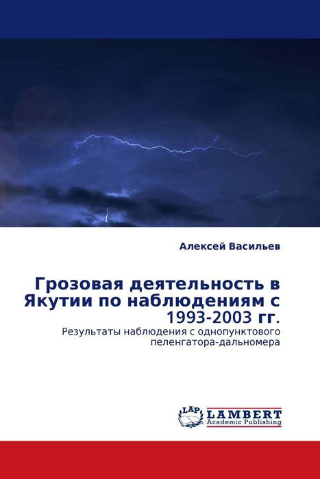 Грозовая деятельность в Якутии по наблюдениям с 1993-2003 гг.