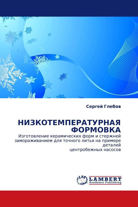 НИЗКОТЕМПЕРАТУРНАЯ ФОРМОВКА оборудование литейных цехов