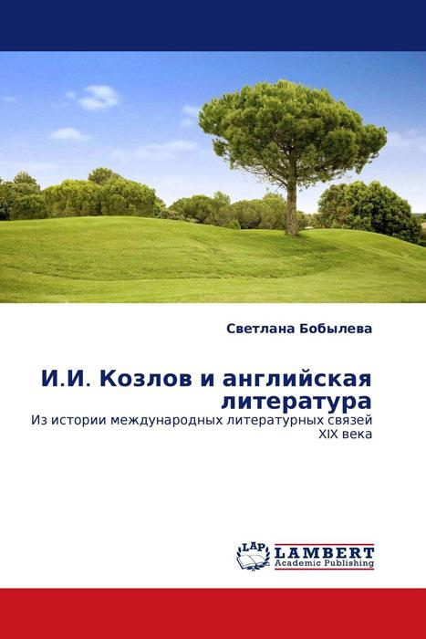 Скачать И.И. Козлов и английская литература быстро