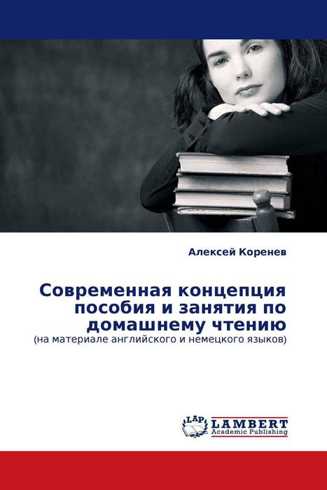 Современная концепция пособия и занятия по домашнему чтению