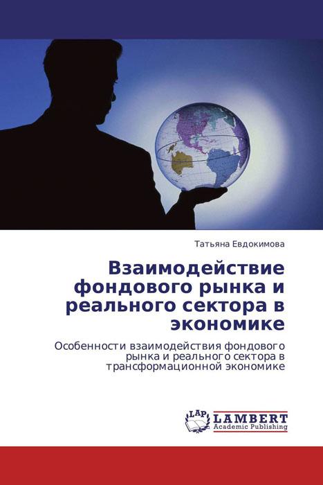 Взаимодействие фондового рынка и реального сектора в экономике