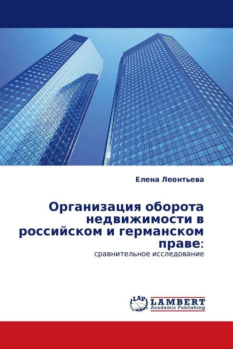 Организация оборота недвижимости в российском и германском праве: цена и фото