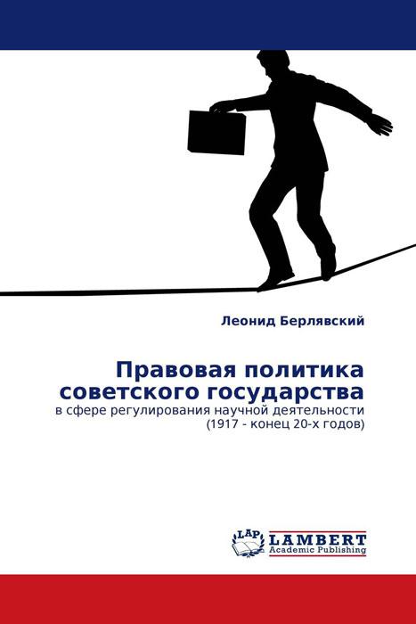 Леонид Берлявский