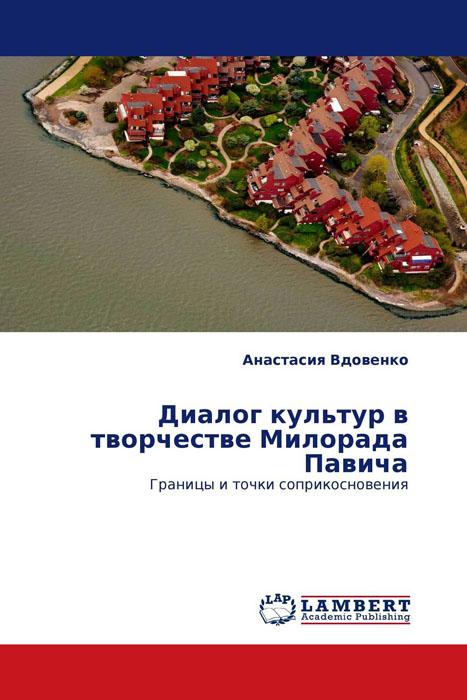 Диалог культур в творчестве Милорада Павича бегонию корневую в украине