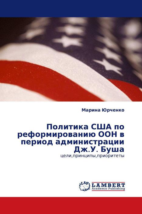 Политика США по реформированию ООН в период администрации Дж.У. Буша политика сша в постбиполярный период