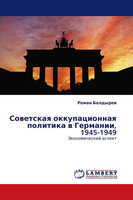 Советская оккупационная политика в Германии, 1945-1949 в днепропетровске бу морозильные камеры из германии
