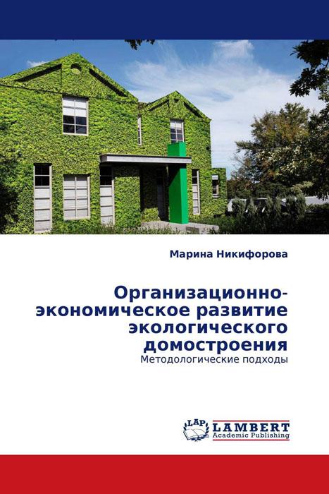 Организационно-экономическое развитие экологического домостроения в какой стране проще купить жилье гражданину россии