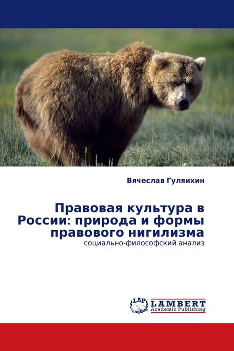 Правовая культура в России: природа и формы правового нигилизма