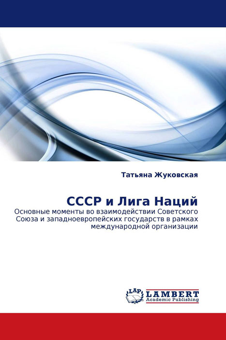 СССР и Лига Наций автолегенды ссср в кременчуге