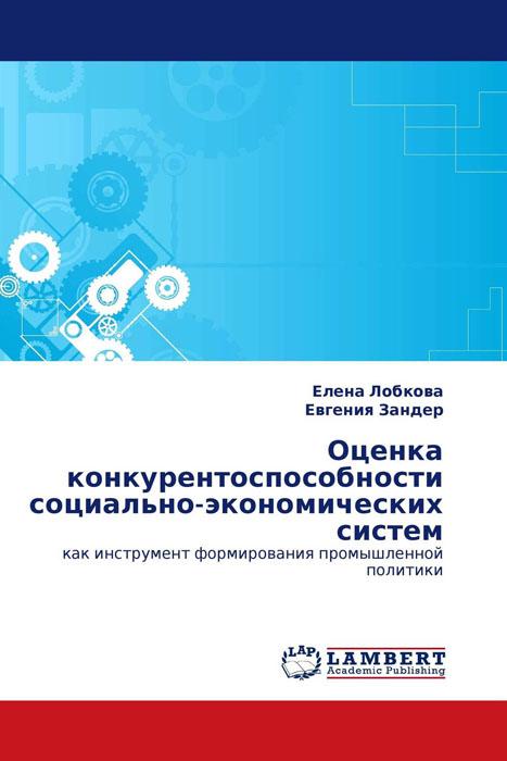 Оценка конкурентоспособности социально-экономических систем