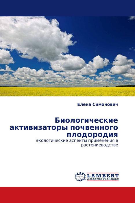 Биологические активизаторы почвенного плодородия ancestry в ростовской области