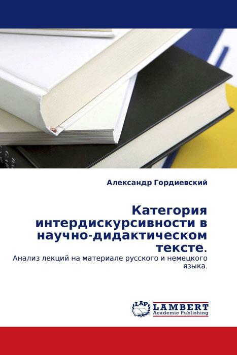 Категория интердискурсивности в научно-дидактическом тексте. научно учебная литература