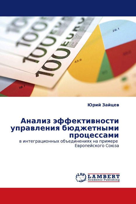 Анализ эффективности управления бюджетными процессами