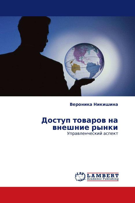 Доступ товаров на внешние рынки шторы российских производителей в интернет магазине