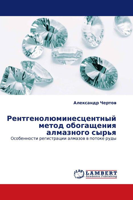 Рентгенолюминесцентный метод обогащения алмазного сырья