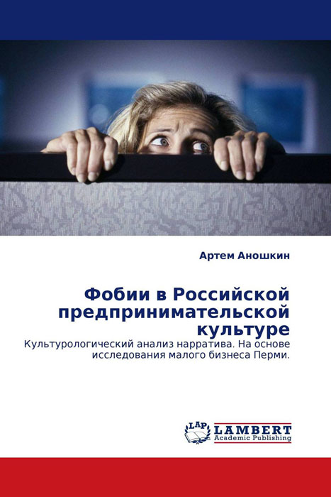 Фобии в Российской предпринимательской культуре