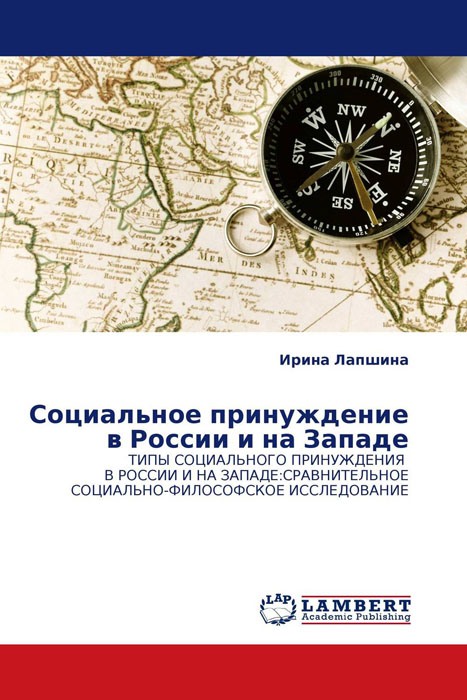 Социальное принуждение в России и на Западе принуждение к любв��