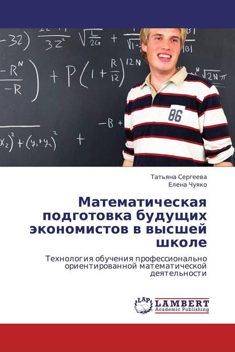 Математическая подготовка будущих экономистов в высшей школе н ш мифтахова методология и методика адаптационного обучения химии на дуязычной основе в высшей школе