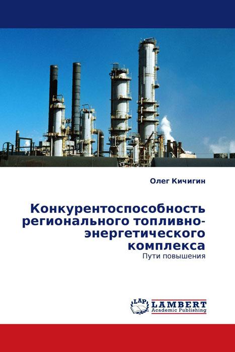 Конкурентоспособность регионального топливно-энергетического комплекса