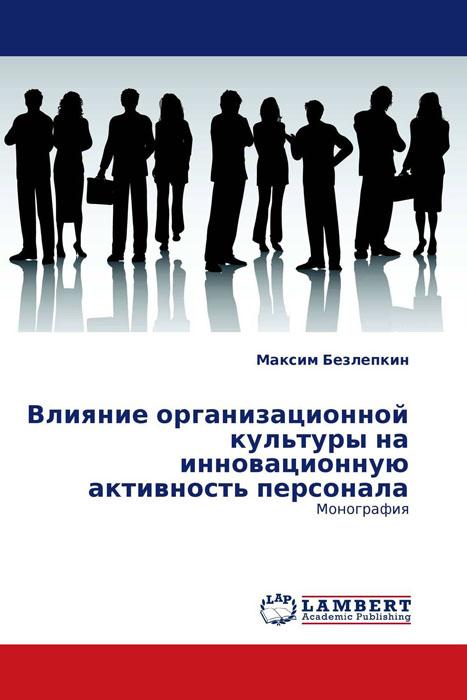 Влияние организационной культуры на инновационную активность персонала
