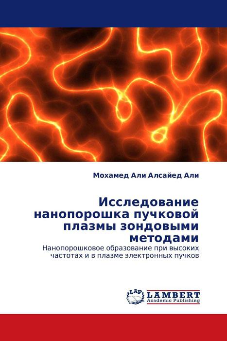 Исследование нанопорошка пучковой плазмы зондовыми методами