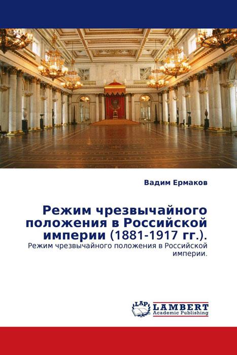 Режим чрезвычайного положения в Российской империи (1881-1917 гг.).