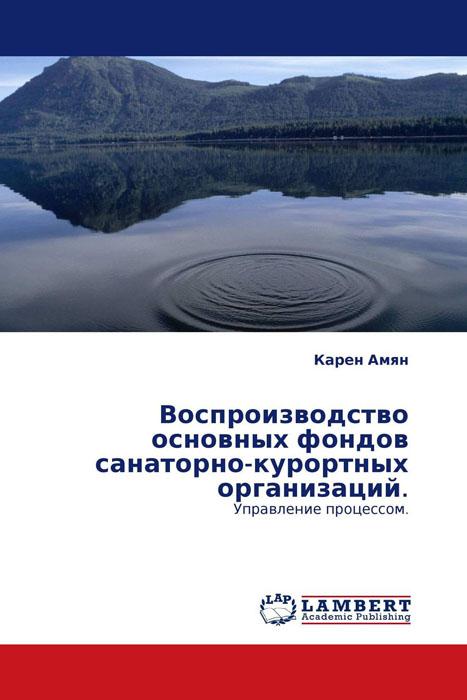 Воспроизводство основных фондов санаторно-курортных организаций. куплю коттедж в белоруссии в курортной зоне