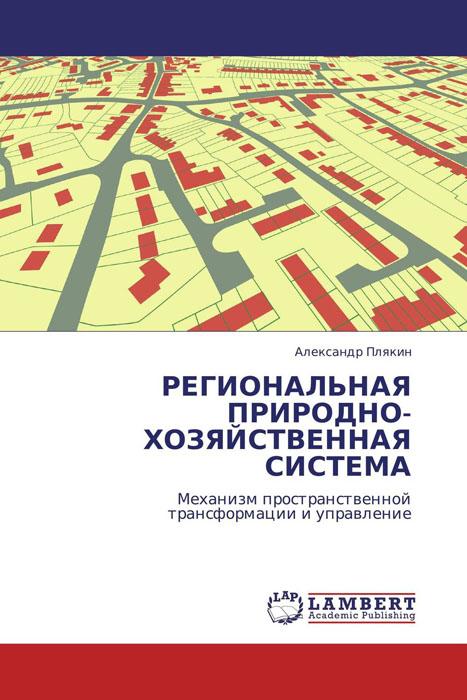 РЕГИОНАЛЬНАЯ ПРИРОДНО-ХОЗЯЙСТВЕННАЯ СИСТЕМА механизм трансформации для стола украина