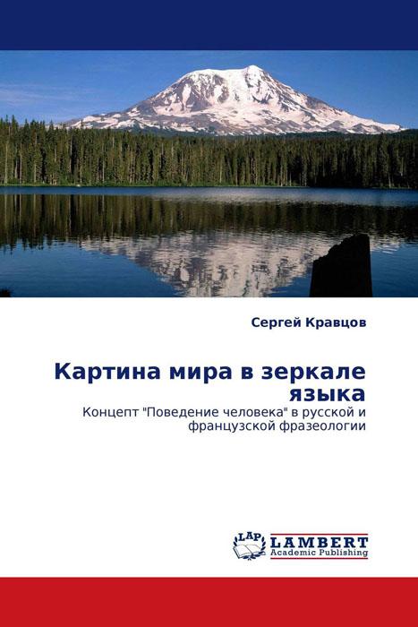 таким образом в книге Сергей Кравцов