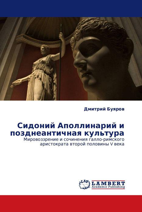 Сидоний Аполлинарий и позднеантичная культура христианское монашество в поздней античности