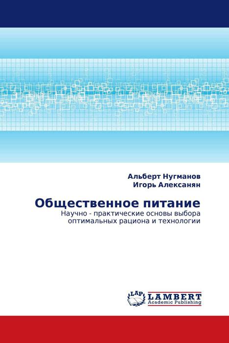 Общественное питание индикатор качества смеси в москве