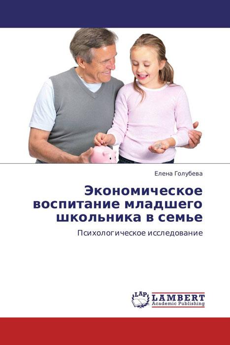 Экономическое воспитание младшего школьника в семье