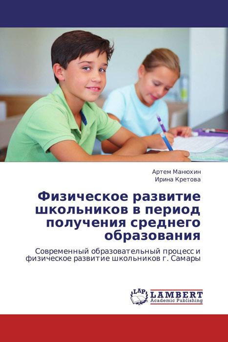 Физическое развитие школьников в период получения среднего образования
