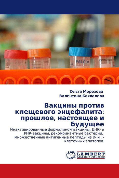 Вакцины против клещевого энцефалита: прошлое, настоящее и будущее вакцины против клещевого энцефалита прошлое настоящее и будущее