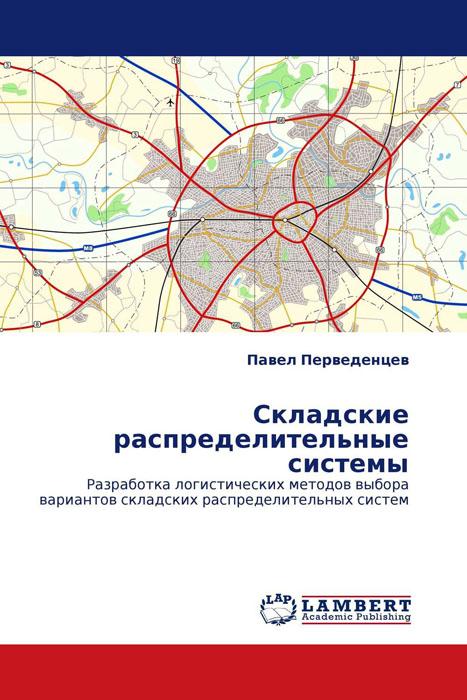 Складские  распределительные системы перспективы развития систем теплоснабжения в украине