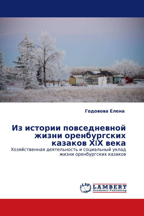 Из истории повседневной жизни оренбургских казаков ХIХ века