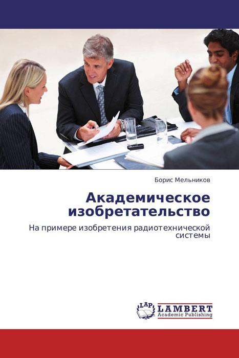 таким образом в книге Борис Мельников