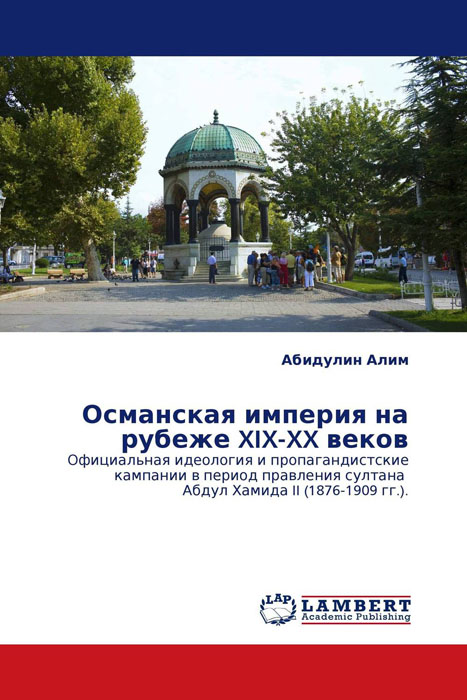 Османская империя на рубеже XIX-XX веков