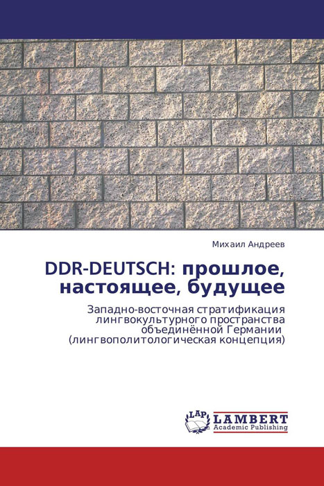 DDR-DEUTSCH: прошлое, настоящее, будущее