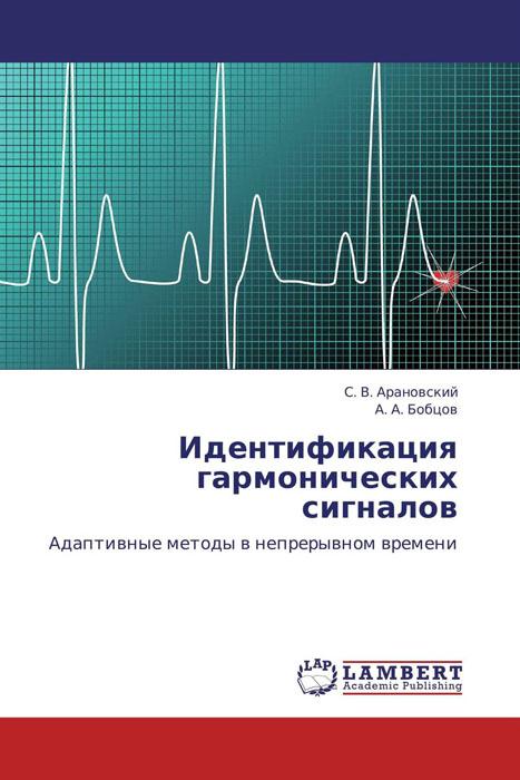 Идентификация гармонических сигналов алгоритмы теория и практическое применение
